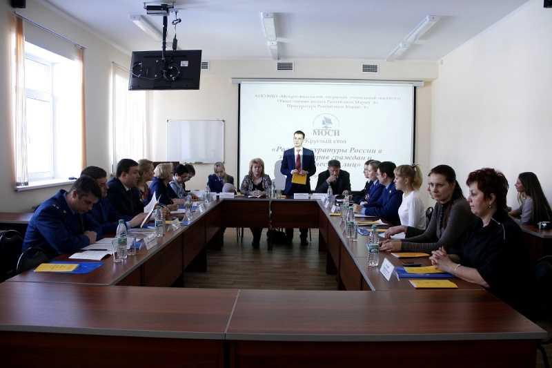 Круглый стол роль прокуратуры россии