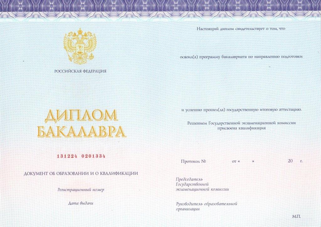Образцы дипломов ru Диплом бакалавра образец