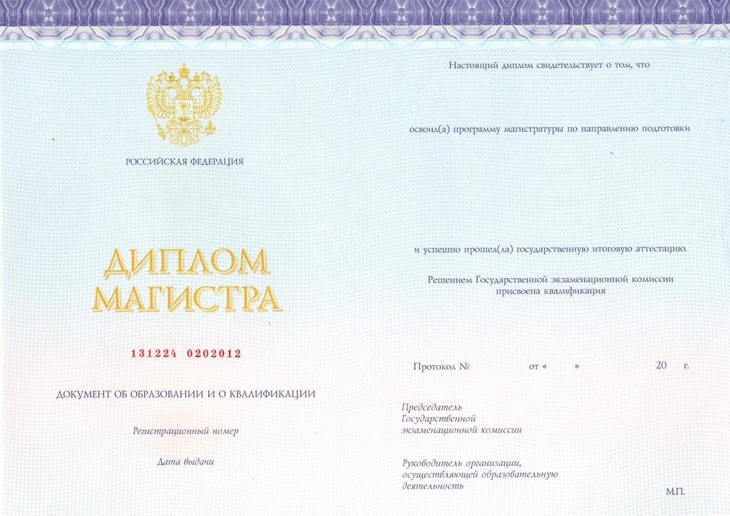 Образцы дипломов ru Образец диплома магистра