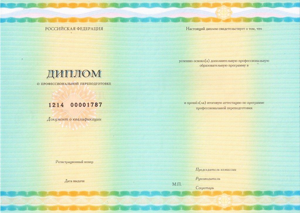 Образцы дипломов ru Образец диплома о профессиональной переподготовке
