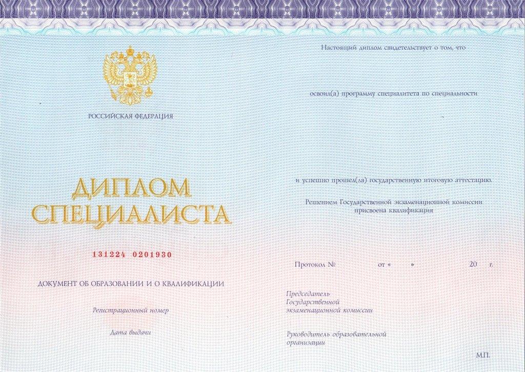 Образцы дипломов ru Образец диплома специалиста