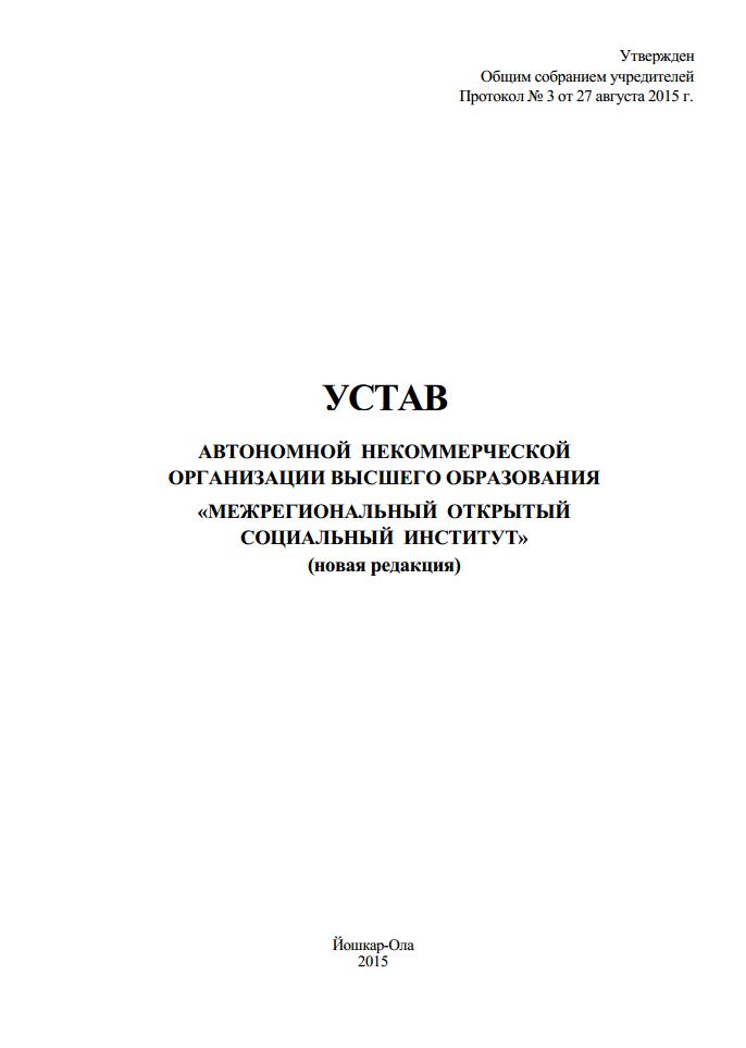 устав некоммерческой образовательной организации образец 2016
