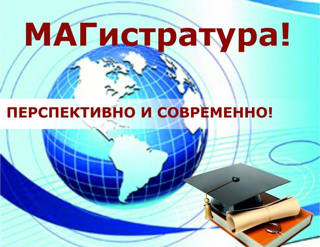 магистратура нормативные документы