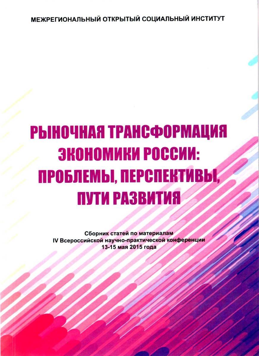 пути развития экономики россии: